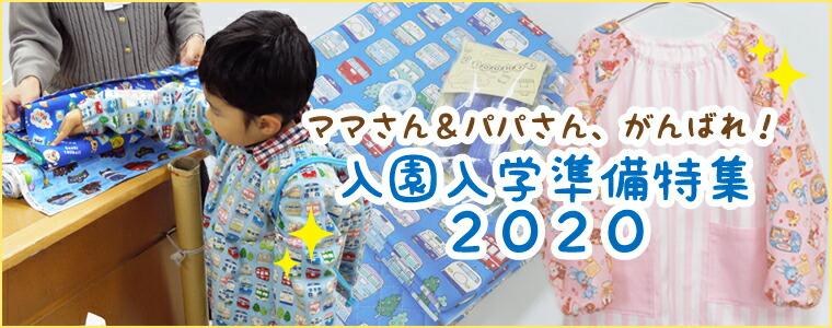 入園入学準備2020