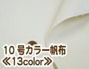 カラー帆布