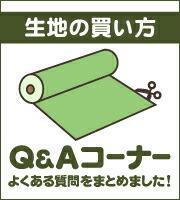 生地の買い方Q&Aコーナー