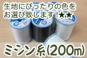 200m巻きミシン糸