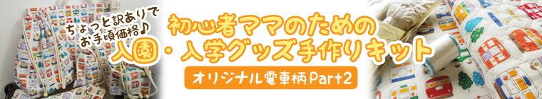 手作りキットPart2