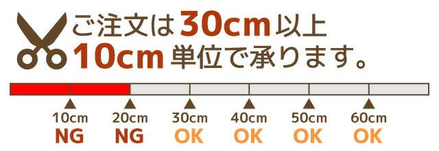 ご注文は30cmから10cm単位で承ります