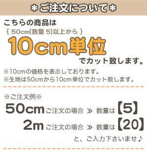 50cmから10cm単位で販売致します。
