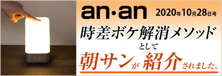 anan朝サン