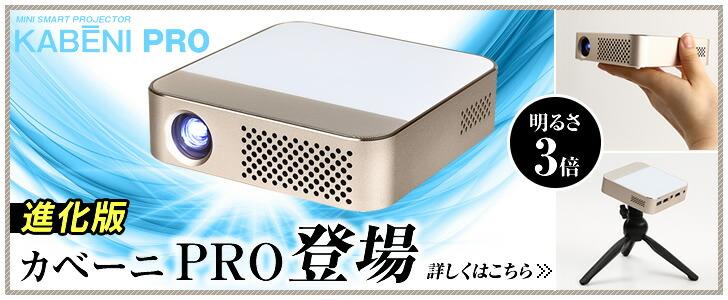 モバイルプロジェクター カベーニKABENI PRO
