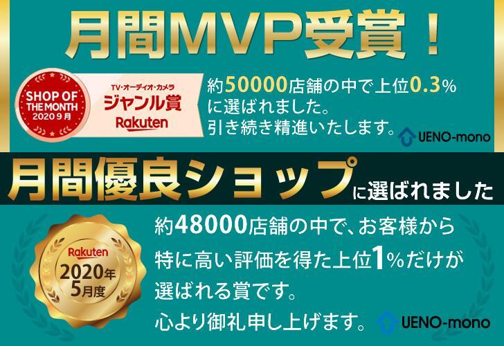 優良MVP