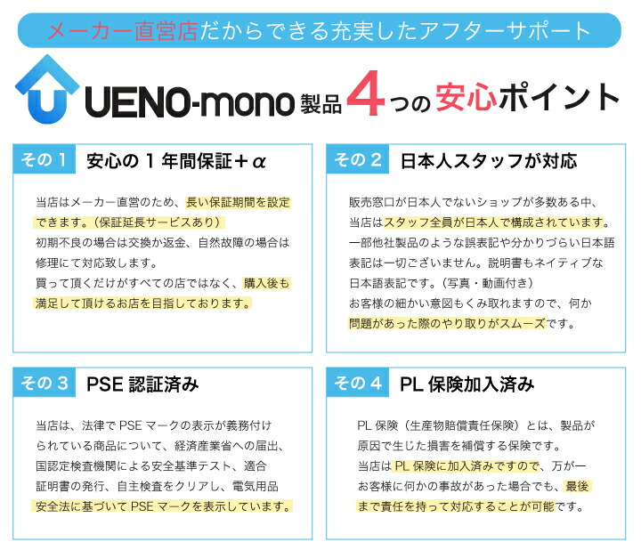 UENO-mono製品4つの安心ポイント安心の1年間保証+α/日本人スタッフが対応/PSE認証済み/PL保険加入済み
