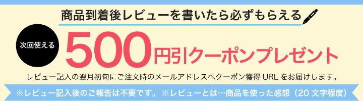 商品到着後レビューを書いたらかなアズもらえる500円引きクーポンプレゼント