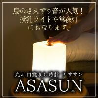 光目覚まし時計アササン(ASASUN)