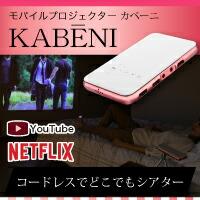 モバイルプロジェクター カベーニKABENI