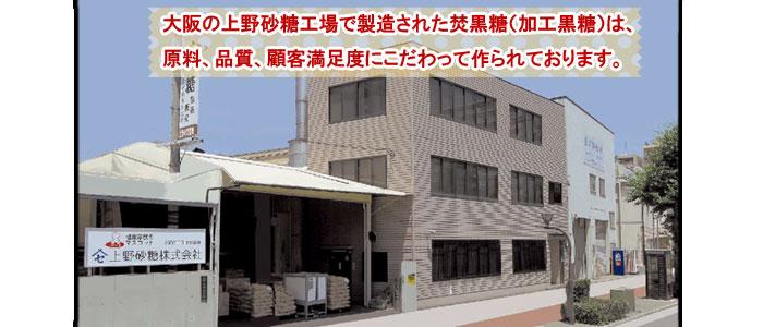 """""""上野砂糖株式会社"""""""