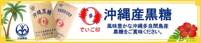 """""""沖縄産黒糖"""""""