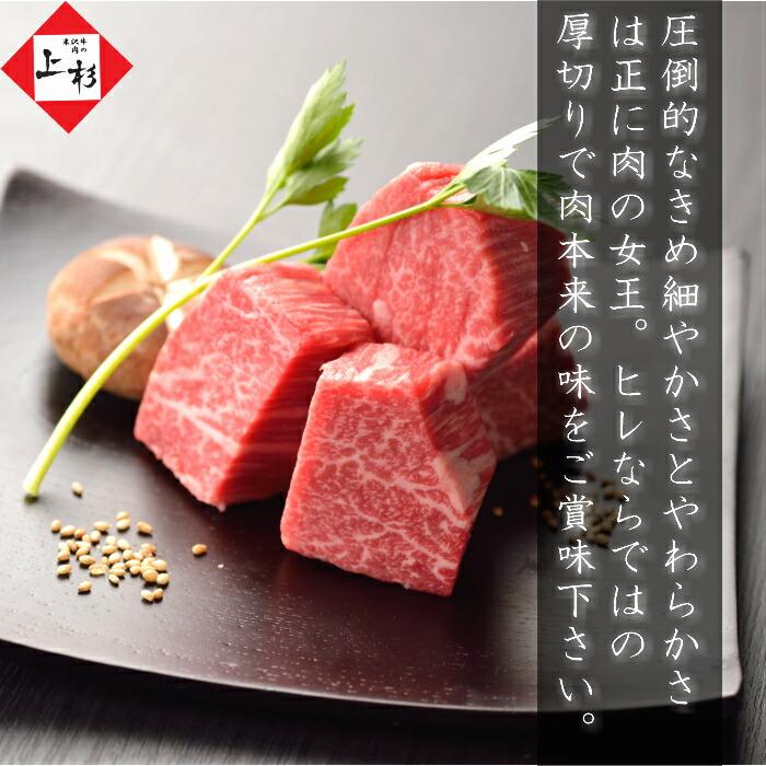 米沢牛 ヒレ 角切りステーキ