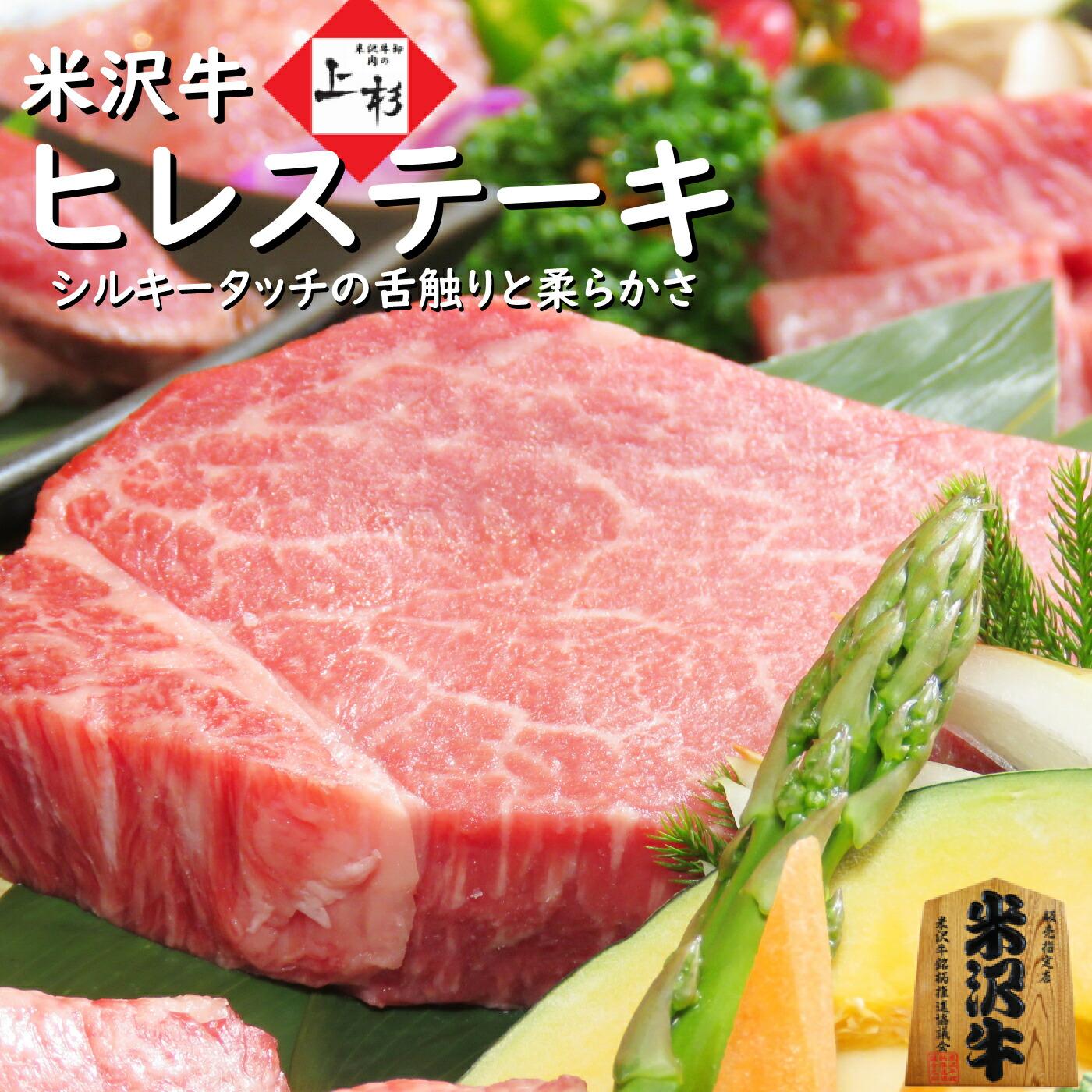 米沢牛 ヒレステーキ