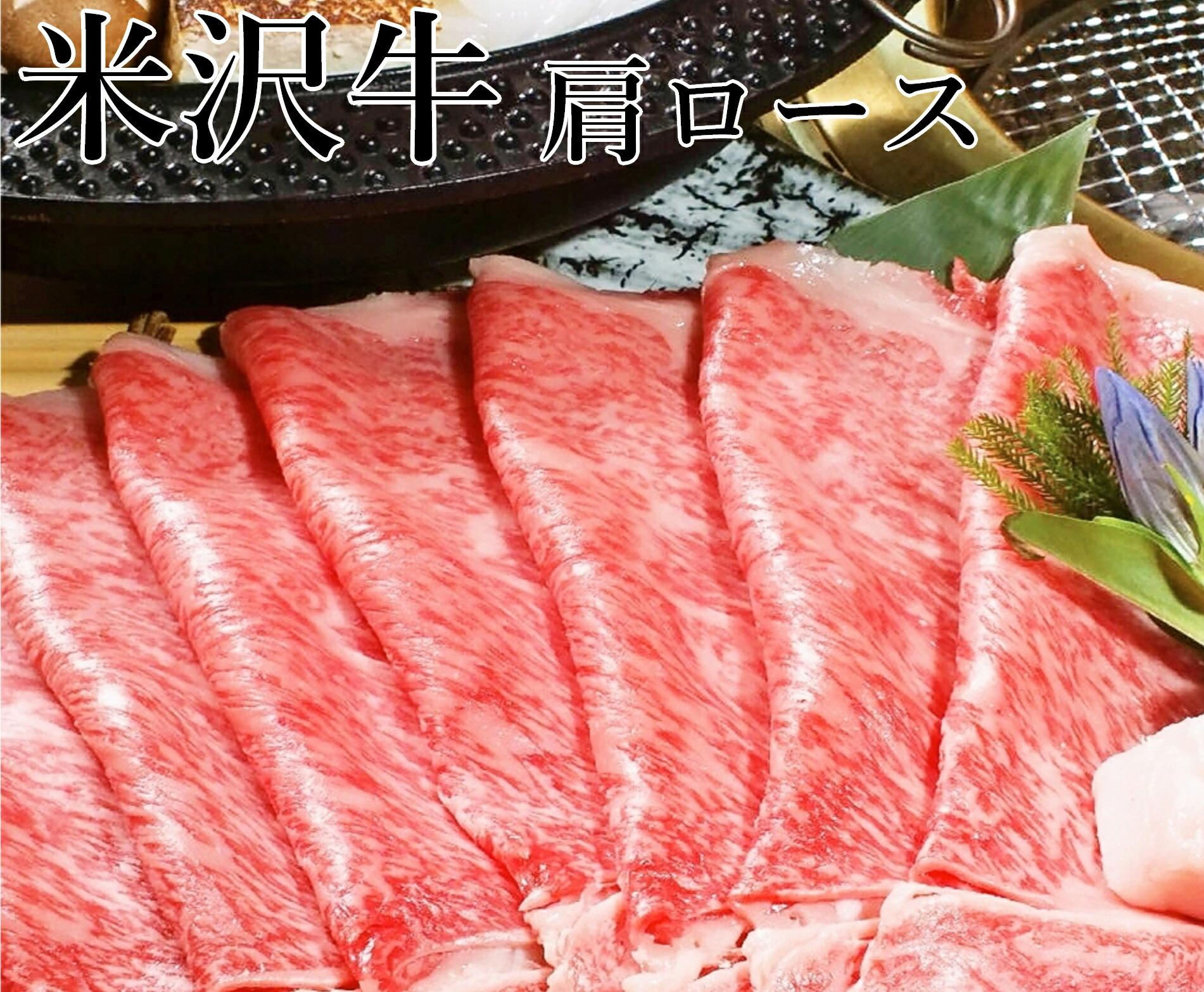 米沢牛肩ロース イメージ