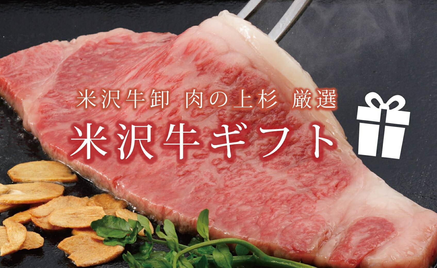 米沢牛ギフト
