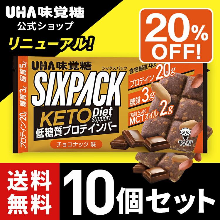 20%OFF 送料無料 UHA味覚糖 SIXPACK KETO Dietサポートプロテインバー チョコナッツ味 10個セット ケトジェニック MCTオイル3g