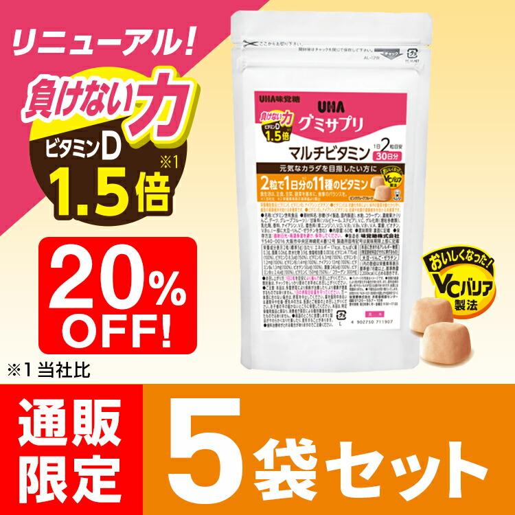 「リニューアル」グミサプリ マルチビタミン30日分 5袋セット