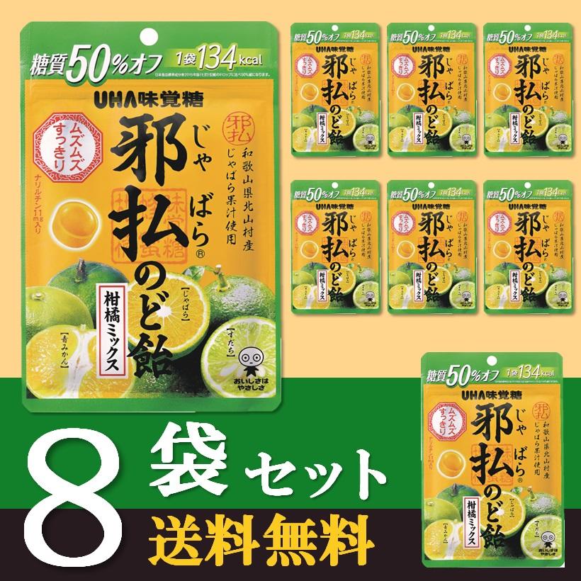 邪払のど飴 柑橘ミックス8袋セット
