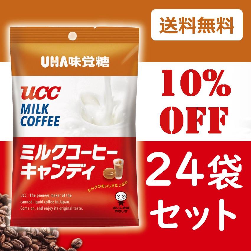 UCCミルクコーヒーキャンディ