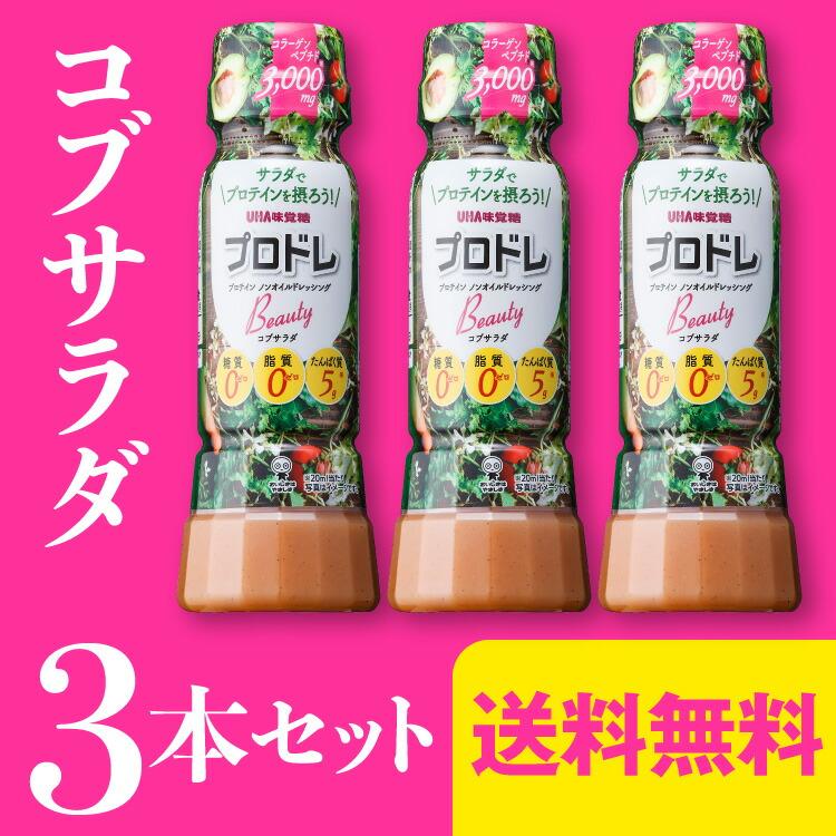 UHA味覚糖 3本セット プロドレビューティー コブサラダ 低糖質 プロテイン ドレッシング ノンオイルドレッシング