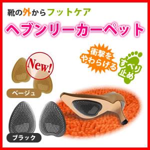 ヘブンリーカーペット レディース(靴底用クッションパッド)