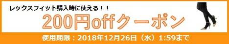 レックスフィット購入時に使える!200円offクーポン