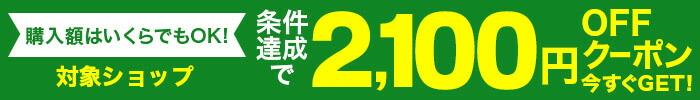 2100円クーポン!