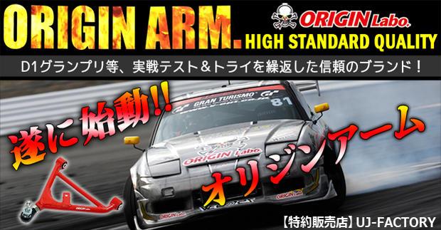 ★足回り ORIJIN LAB. オリジンアーム ORIGIN ARM. オリジンラボ ドリフト♪