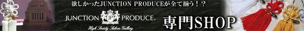 JUNCTION PRODUCE ジャンクショ ンプロディース 専門店はこちらです♪