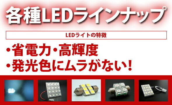 LED各種ラインナップ