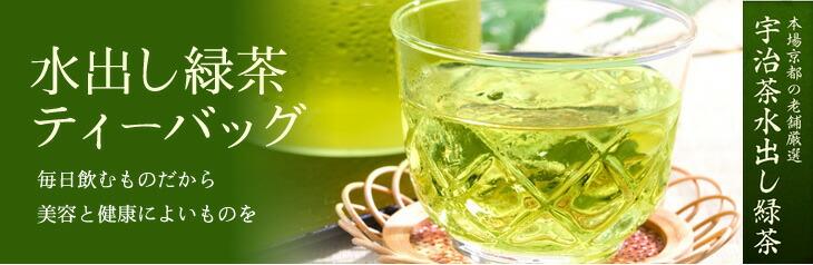 健康によい成分をそのまま凝縮!水出し緑茶