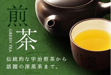 伝統的な宇治煎茶から話題の深蒸茶まで