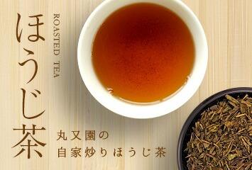 丸又園の自家炒りほうじ茶