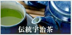 伝統宇治茶