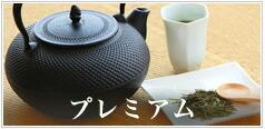 プレミアム宇治茶