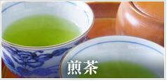 実店舗人気No.1の煎茶