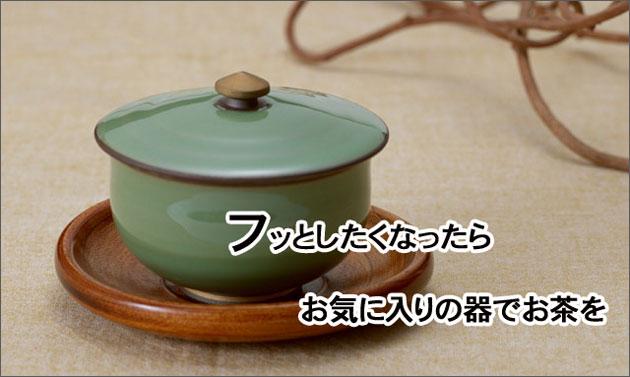 お茶呑茶碗