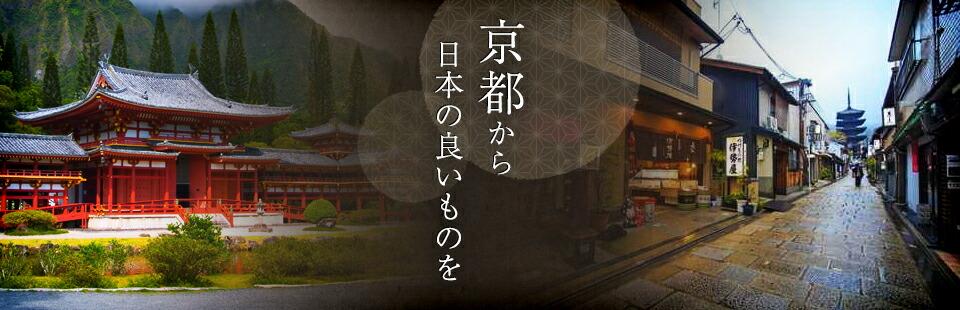 京都から日本の良いものを