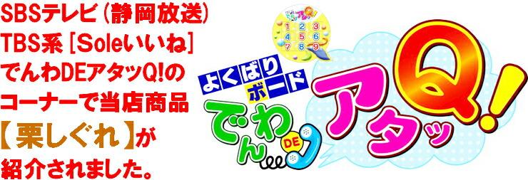 SBSテレビ(TBS系列)の【Soleいいね!】内の【でんわDEアタッQ!】のコーナーで栗しぐれが紹介されました