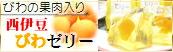 【びわゼリー】西伊豆限定!西伊豆で夏に恐ろしい大人気を起こす商品です!びわの果肉がジューシー!