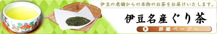お茶を使ったお菓子シリーズ!