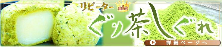 当店リピーターランキングNo.1商品!伊豆の旅館、ホテルで大人気!