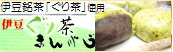 【ぐり茶まんじゅう】は伊豆のぐり茶、京都の宇治抹茶を使用!某スケート選手(かなり有名)にも買っていただきました!お茶の香りがたまりません!