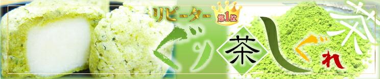 リピーターNo.1!ぐり茶、宇治抹茶使用!伊豆のホテル、旅館のお茶請けで大人気!オリジナル風呂敷がお土産に最適!