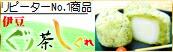 【ぐり茶しぐれ】はリピーターNo.1!ぐり茶、宇治抹茶使用!伊豆のホテル、旅館のお茶請けで大人気!オリジナル風呂敷とオリジナル竹かごがお土産に最適!