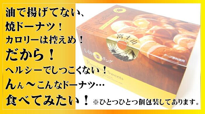 油で揚げてない、焼ドーナツ!カロリー控えめ!だから、ヘルシーでしつこくない!ん〜こんなドーナツ食べてみたい!
