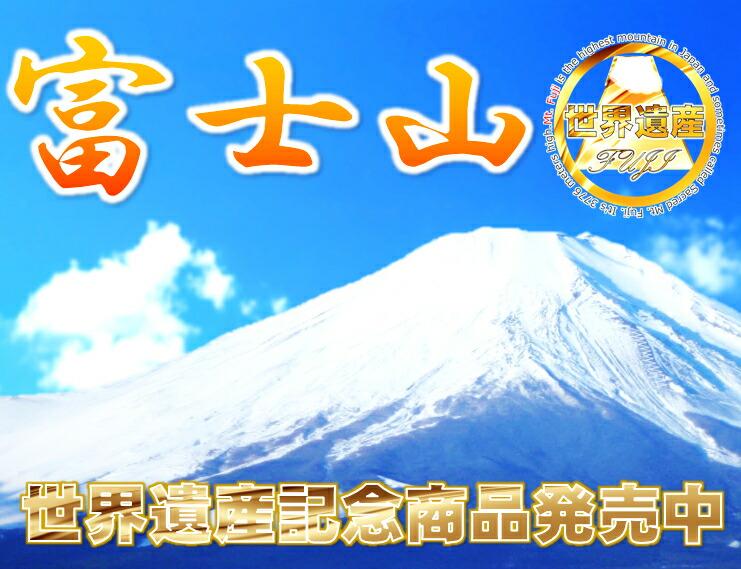 富士山世界遺産登録記念商品発売中です!
