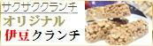 【伊豆限定クランチ】当店オリジナル!伊豆踊り子の郷土、伊豆物語とホワイトチョコとミルクチョコがサクサクでうまい!
