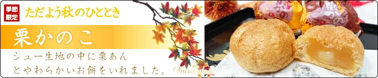 今だけ!秋限定商品!シュー生地の中に栗あんとやわらかいお餅をいれました。